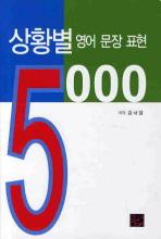 상황별 영어 문장 표현 5000