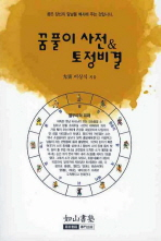 꿈풀이 사전 토정비결