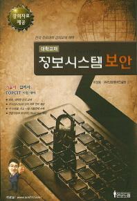 대학교재 정보시스템보안
