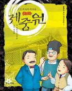 조선 최초의 의사들 제중원