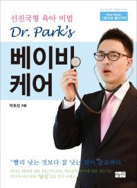 DR PARK S 베이비케어