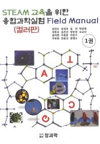 STEAM 교육을 위한 융합과학실험 Field Manual(컬러판). 1