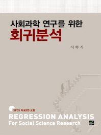 사회과학 연구를 위한 회귀분석
