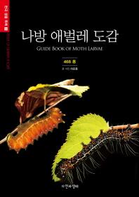 468종 나방 애벌레 도감