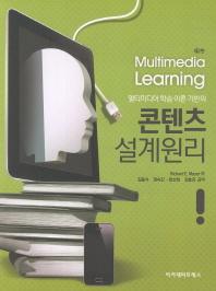 멀티미디어 학습 이론 기반의 콘텐츠 설계원리