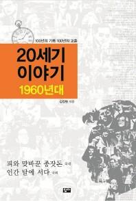 20세기 이야기: 1960년대