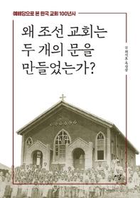 왜 조선 교회는 두 개의 문을 만들었는가?