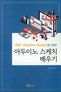 HBE-Arduino-Sensor를 이용한 아두이노 스케치 배우기