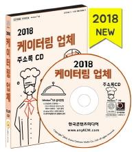 케이터링 업체 주소록(2018)(CD)