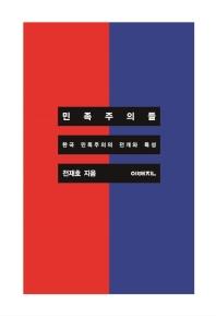 민족주의들: 한국 민족주의의 전개와 특성