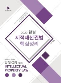 한결 지적재산권법 핵심정리(2020)