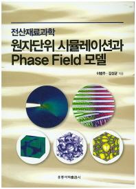 원자단위 시뮬레이션과 Phase Field 모델
