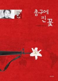 총구에 핀 꽃