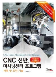 CNC 선반, 머시닝센터 프로그램: 해독 및 조작 기술