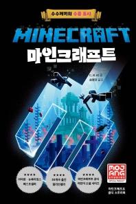 마인크래프트: 수수께끼의 수중 도시