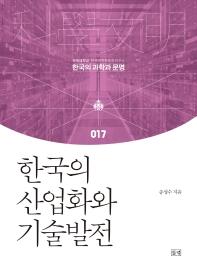 한국의 산업화와 기술발전