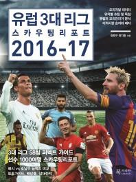 유럽 3대 리그 스카우팅 리포트 2016-17