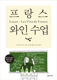 프랑스 와인 수업