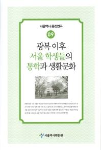 광복 이후 서울 학생들의 통학과 생활문화
