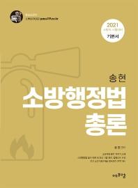 송현 소방행정법총론 기본서(2021)
