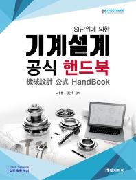 기계설계 공식 핸드북