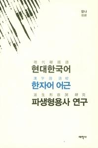 현대한국어 한자어 어근 파생형용사 연구