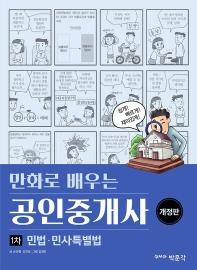 만화로 배우는 민법. 민사특별법(공인중개사 1차)