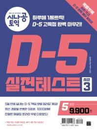 시나공 토익 D-5 실전테스트 시즌3(5회분)
