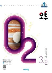 오투 중학 과학 중3-2(2021)