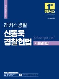 해커스경찰 신동욱 경찰헌법 기출문제집(2022)