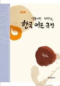 열흘이면 깨치는 한국 어문 규정
