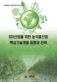 6차산업을 위한 농식품산업 핵심기술개발 동향과 전략