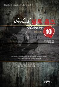 셜록 홈즈 베스트 10