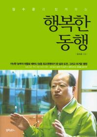 김수공과 함께하는 행복한 동행