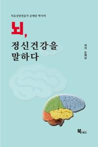 치유상담전문가 손매남 박사의 뇌, 정신건강을 말하다