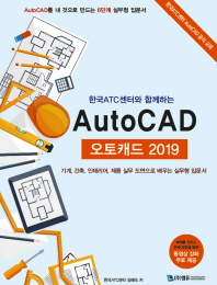 한국 ATC센터와 함께하는 오토캐드(AutoCAD)(2019)