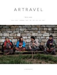 아트래블(Artravel)(2017년 Vol. 25)