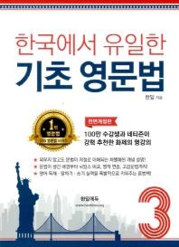 한국에서 유일한 기초 영문법. 3