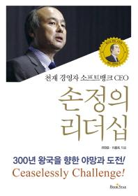 천재 경영자 소프트뱅크 CEO 손정의 리더십