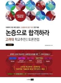 논증으로 합격하라 고려대 학교추천 1 토론면접(인문계열)