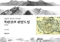 현장의 필치로 담아낸 북한산과 한양도성