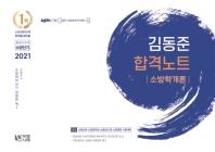 소방학개론 김동준 합격노트(2021)