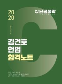 김건호 헌법 합격노트(2020)
