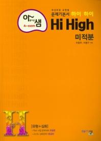 아름다운 샘 Hi High 고등 수학 미적분(2021)