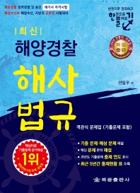최신 해양경찰 해사법규