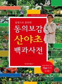 질병으로 분류한 동의보감 산야초 백과사전