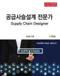 공급사슬설계 전문가(Supply Chain Designer)