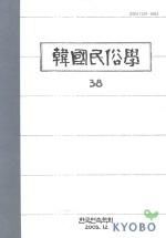 한국민속학 38