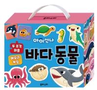 아이신나 두조각 퍼즐 메모리 게임: 바다동물
