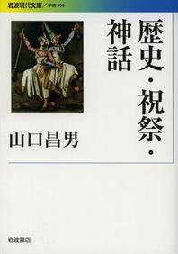 歷史.祝祭.神話